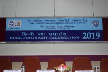 हिंदी पखवाड़ा उत्सव 2019
